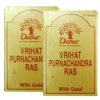 Dabur Vrihat Purnachandra Ras with Gold,  10 tablet(s)  - Pack of 2
